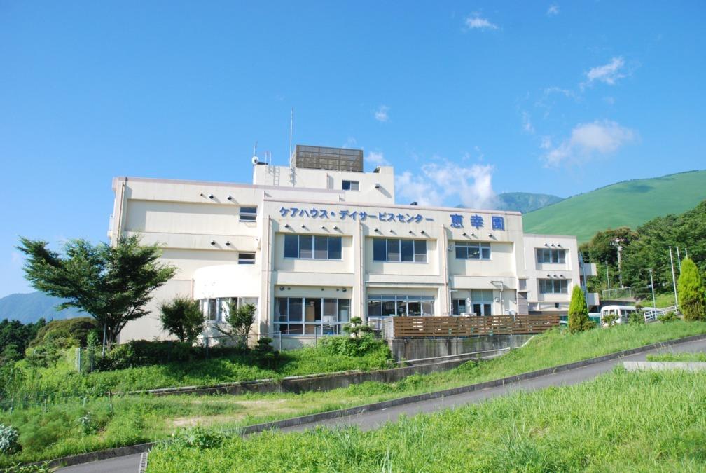 恵幸園デイサービスセンターの画像