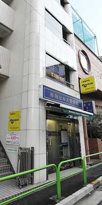 赤坂ヒルズ整骨院の画像