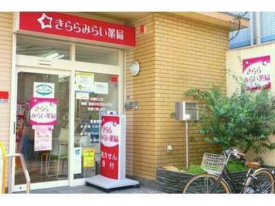 きららみらい薬局早子店の画像