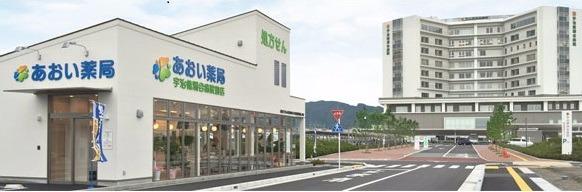あおい薬局 宇治徳洲会病院前店の画像