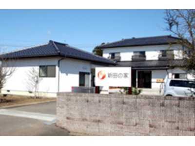 指定認知症対応型通所介護事業所 新田の家の写真1枚目:新田の家の外観です