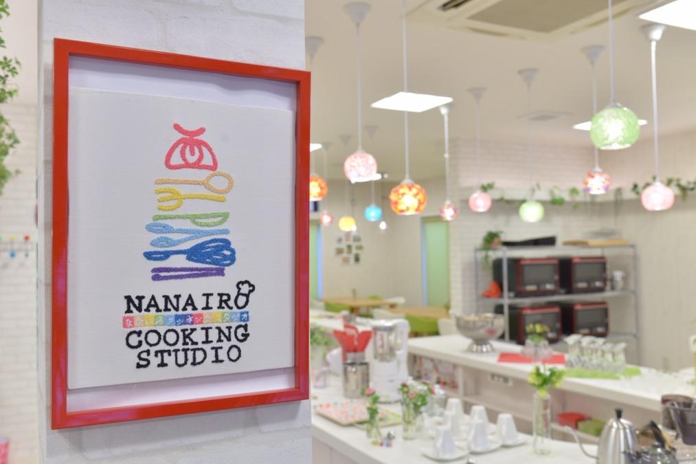 NANAIRO COOKING STUDIO 成城の画像