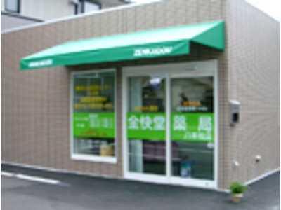 全快堂薬局八本松店の画像