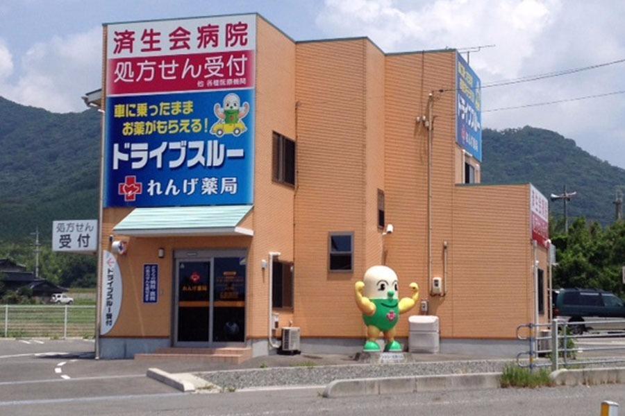 れんげ薬局の画像