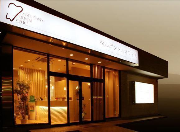 松山デンタルオフィスの画像