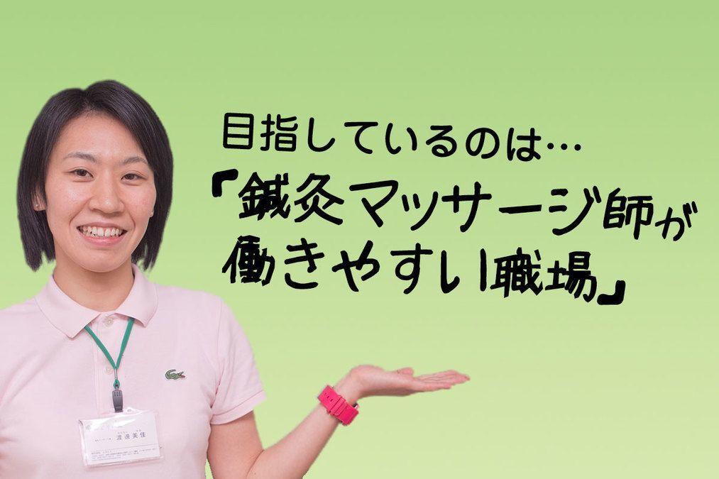 訪問医療マッサージ みどりの風 横浜都筑(あん摩マッサージ指圧師の求人)の写真2枚目: