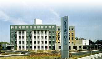 埼玉よりい病院の画像