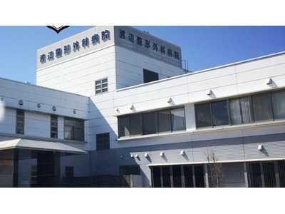 渡辺整形外科病院の画像