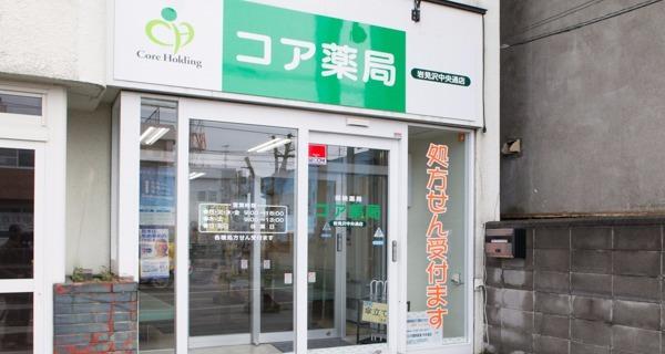コア薬局岩見沢中央通店の画像