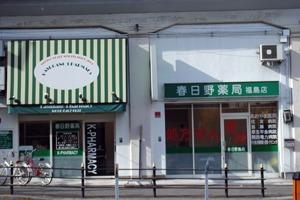春日野薬局 福島店の画像