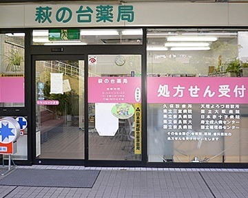 萩の台薬局の画像