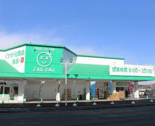 ザグザグ上庄店の写真1枚目:ザグザグ上庄店の外観