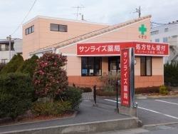 サンライズ薬局 大岡店の画像