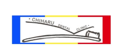 ちはる歯科クリニックの画像