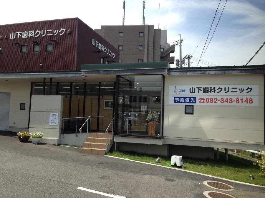 医療法人社団 博寿会 山下歯科クリニックの画像
