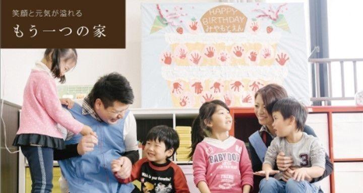 あい・あい保育園上志津園(幼稚園教諭の求人)の写真3枚目: