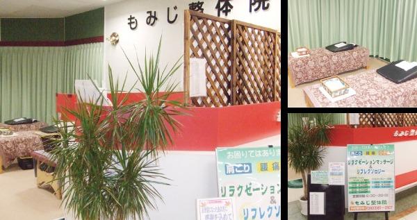 もみじ整体院ゆめタウン黒瀬店の画像