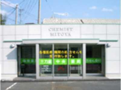 三刀屋中央薬局の画像