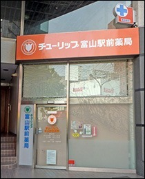 チューリップ富山駅前薬局の画像