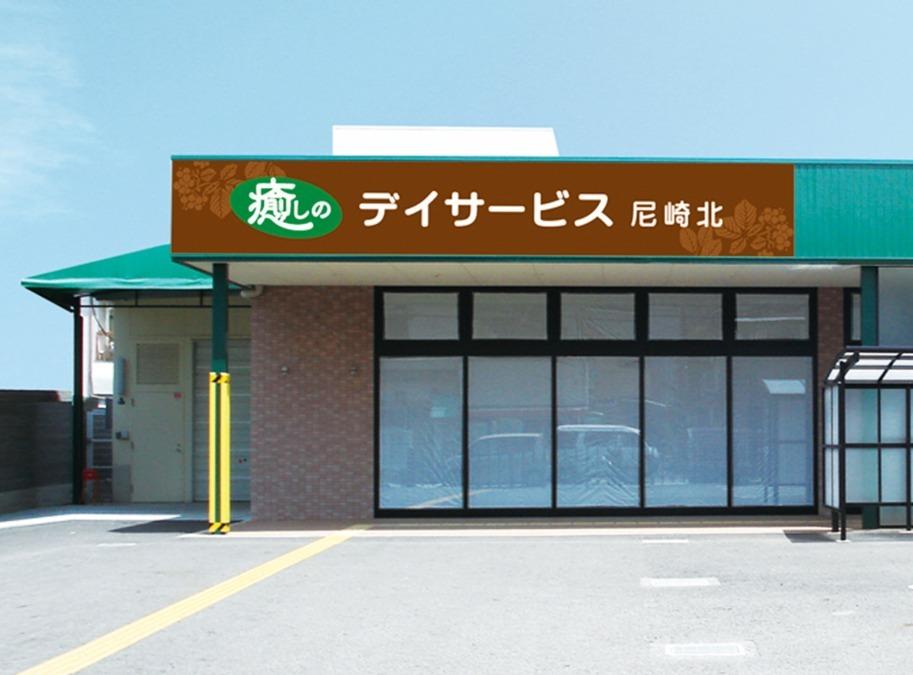 コミュニケア24癒しのデイサービス尼崎北の画像