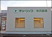 チューリップ米沢薬局の画像
