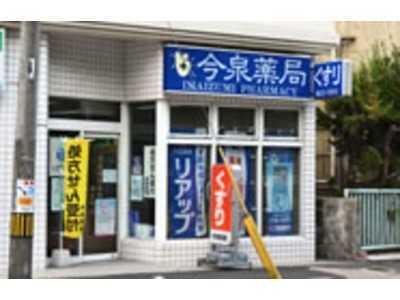 今泉調剤薬局相生町店の画像