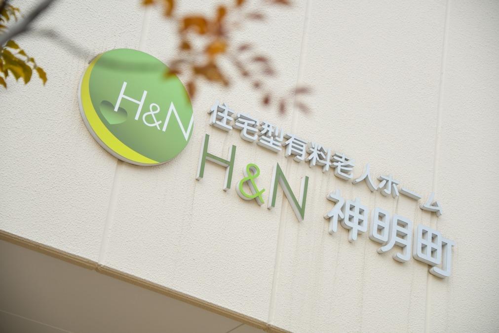 住宅型有料老人ホーム H&N神明町の画像
