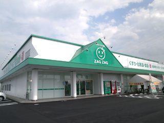 ザグザグ白石店の画像