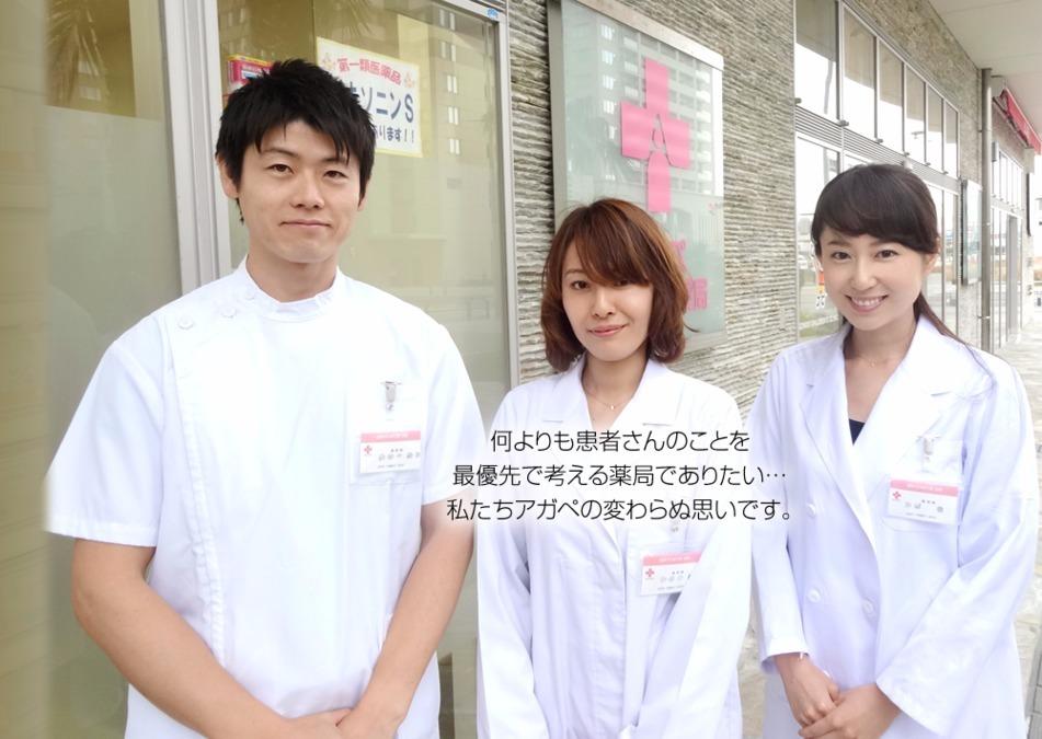 アガペ桜新町薬局(薬剤師の求人)の写真:あなたのご応募をお待ちしています