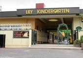 認定こども園 プリンセスリリー リリー幼稚園(幼稚園教諭の求人)の写真:リリー幼稚園外観