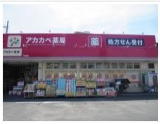 ドラッグストアアカカベ 守口店の画像