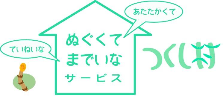 有限会社みんなの家 特定施設入居者生活介護有料老人ホームつくし村の画像