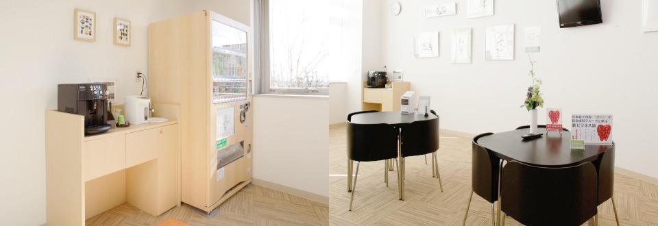 わかば台デンタルクリニック・歯科訪問診療(歯科医師の求人)の写真10枚目:ゆったりと寛げるカフェコーナー!