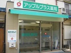 アップルプラス薬局 箕面店の画像