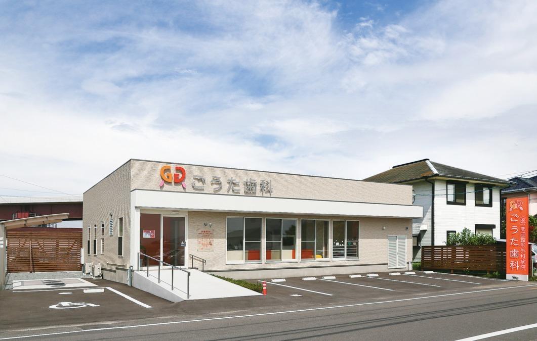 医療法人 高田整形外科病院 ごうた歯科の求人・採用・アクセス情報 - 徳島県板野郡北島町 | ジョブメドレー