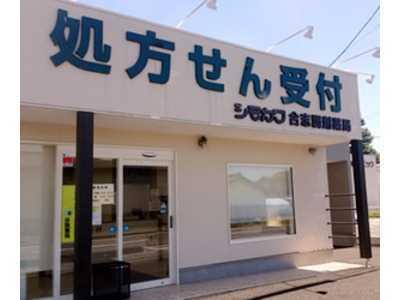 薬剤師・薬学生の採用なら調剤薬局の日本メディカ …