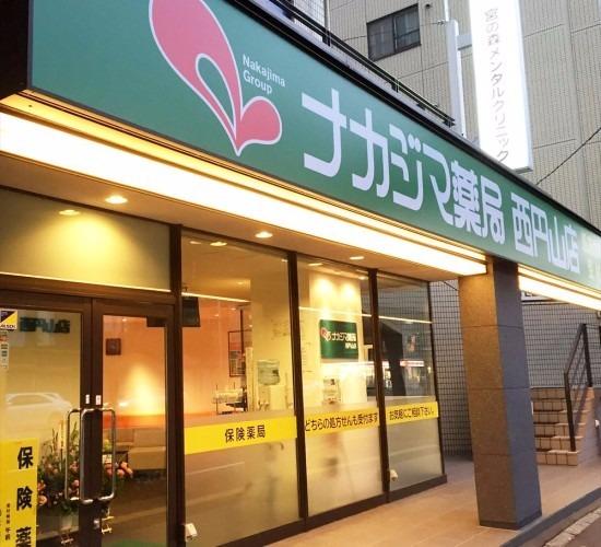 ナカジマ薬局 西円山店の画像
