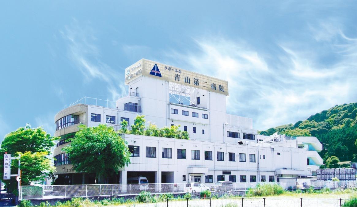 医療法人ラポール会 青山第二病院ケアプランセンターの画像