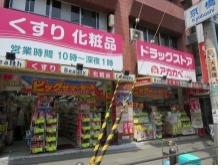 アカカベ 京橋薬店の画像
