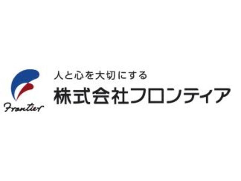株式会社フロンティア広島営業所の画像
