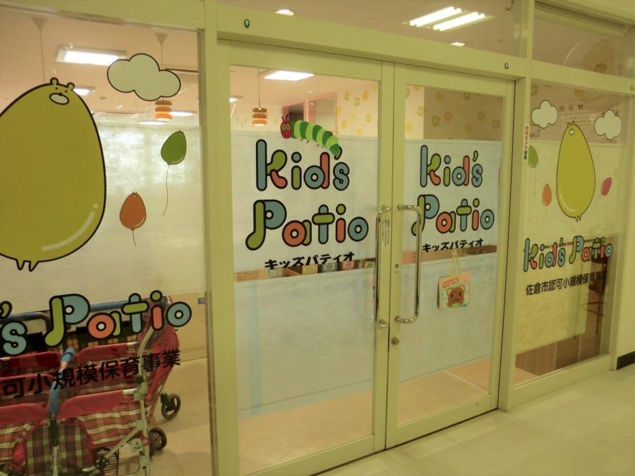 Kid's Patioしづ園の画像