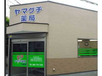 ヤマグチ薬局 二本松店の画像