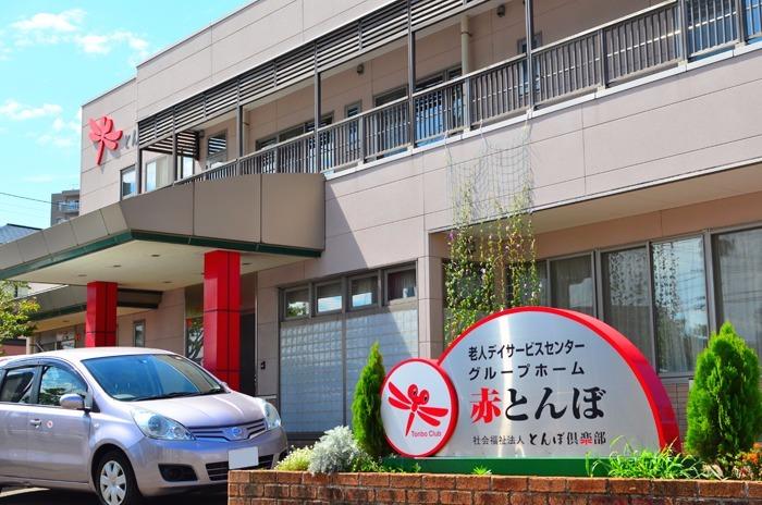 デイサービスセンター 赤とんぼの画像