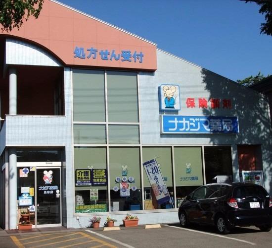 ナカジマ薬局 足寄店の画像