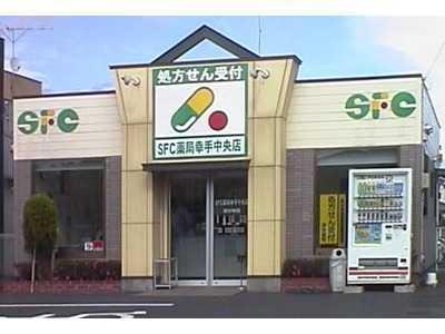 SFC薬局 幸手中央店の画像