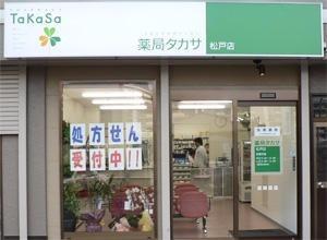 薬局タカサ 松戸店の画像