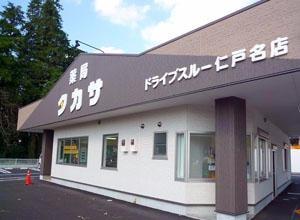 薬局タカサ ドライブスルー仁戸名店の画像