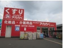 ドラッグストアアカカベ 萱島店の画像