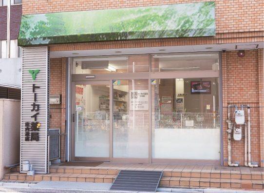 トーカイ薬局 庄内通店の画像