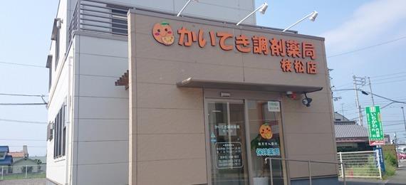 かいてき調剤薬局 枝松店の画像